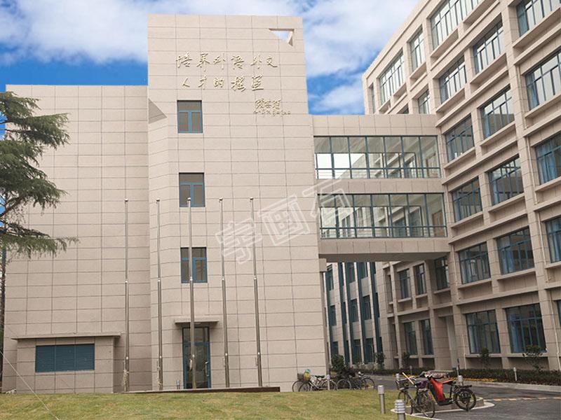 外國語大學